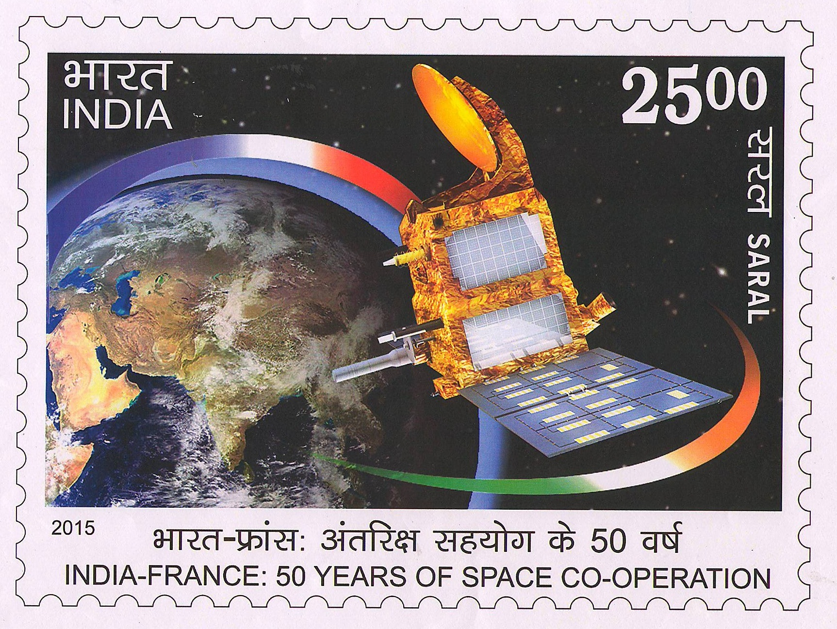 Indian Stamp – SARAL