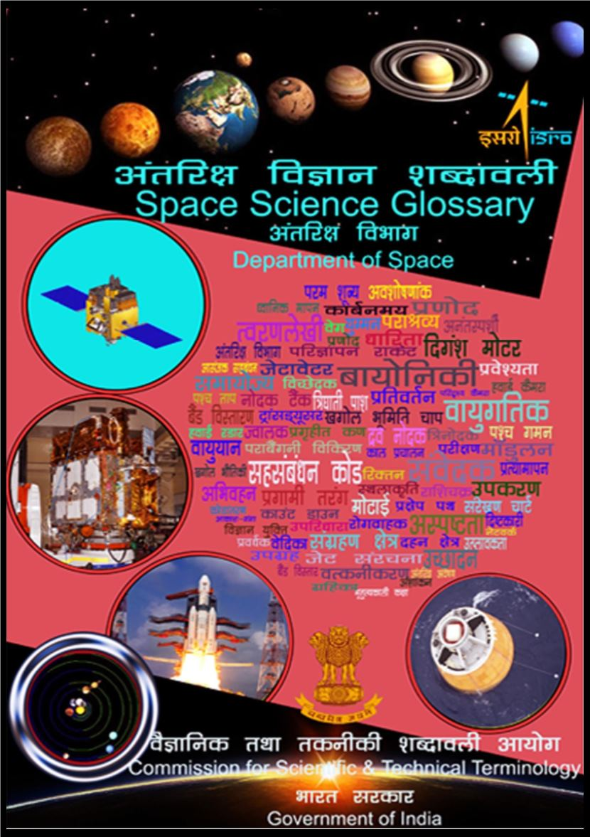 Space Science Glossary