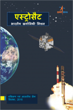 Astrosat Hindi version